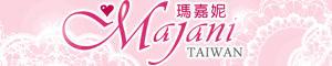 板橋/桃園-瑪嘉妮日系中大尺碼
