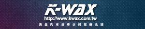 K-WAX凱閎國際有限公司
