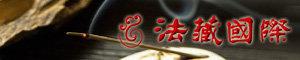 《法藏國際》惠安沉香&藏香批發