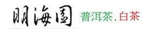 明海園-普洱茶 白茶