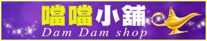 噹噹小舖 Dam Dam shop