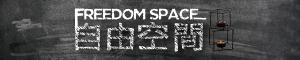 自由空間家具批發