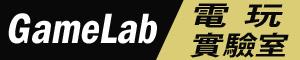 GameLab電玩實驗室