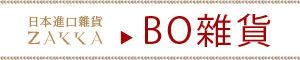 【BO雜貨】寶禾雜貨