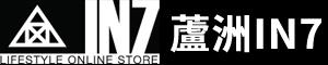 IN7-STUDIO全方位通訊
