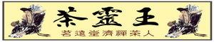 茶靈王全球茶葉茶藝大倉庫拍賣場