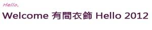 春夏新品~ 7/22-24 特賣日