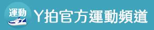 Y拍官方運動頻道-潮男