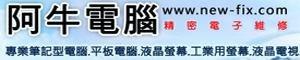 專業電子維修-筆電 工業設備螢幕