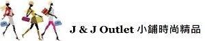 ★ JJ Outlet 小舖 ★ 美國購回