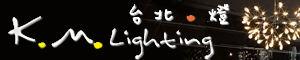 [台北點燈]現代設計流行居家燈飾