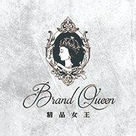 Brand Queen精品女王