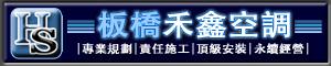 板橋禾鑫專業空調