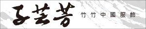 子芸芳(竹竹)