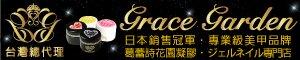 葛蕾詩花園凝膠 Grace Gel