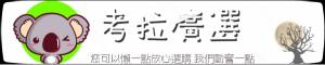 考拉廣選(滿額免運)