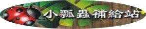 ☆小瓢蟲補給站☆