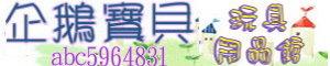 ★企鵝寶貝★ID: abc5964831