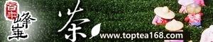 百年峰華莊園100%台灣茶葉