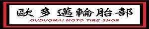 【大台南】歐多邁輪胎部