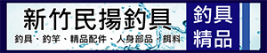 ㊣新竹民揚Y拍賣場