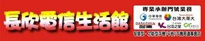 台南長欣電信生活館