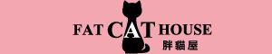 FAT CAT HOUSE 胖貓屋