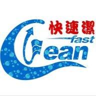 快速潔 Fast Clean