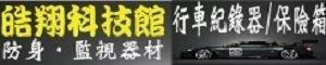【皓翔科技館】搶購網