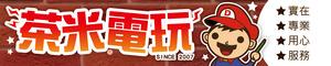 茶米電玩/電視遊樂器專賣店