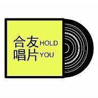 合友唱片 (下標前請先詢問)