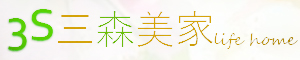 ◆ 3S 三森美家 ◆