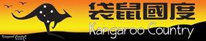 【袋鼠國度】Kangaroo Country