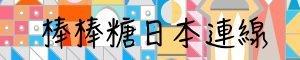 棒棒糖日本連線