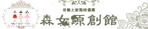 森女原創館