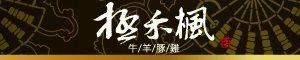 極禾楓肉舖(原和風牛肉)