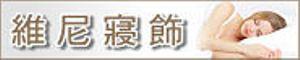 Huang Bao 維尼寢飾