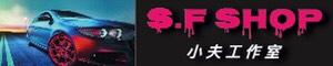S.F SHOP 小夫工作室
