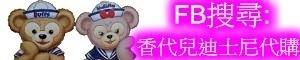 香代兒 香港 迪士尼連線代購