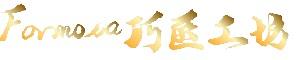 Formosa~巧匠工坊~台南 菜刀店