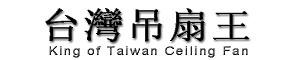 【台灣吊扇王】專業、負責、熱誠
