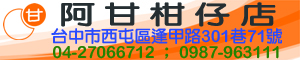 阿甘柑仔店 (實體店面)