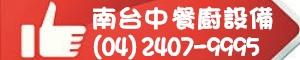 南台中餐廚設備有限公司