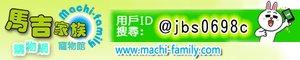 馬吉家族LINE ID:machi-family