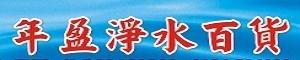 【年盈淨水百貨】