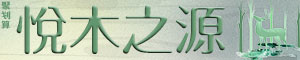 【悅木之源】