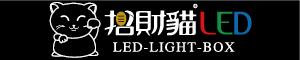 招財貓LED燈箱工廠