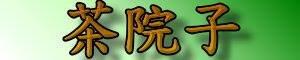 【茶院子】在地茶農自產自銷