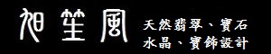 【旭笙風】迎新年特價優惠中~