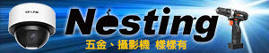 Nesting雲米監控五金★實體店面